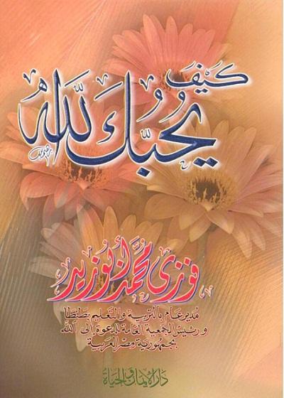 روابط تحميل كتب فضيلة الشيخ فوزي محمد أبوزيد  Book_kayfa_yoheboka_allah