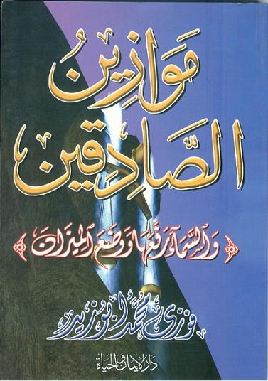 روابط تحميل كتب فضيلة الشيخ فوزي محمد أبوزيد  Book_mawazin_elsadekeen