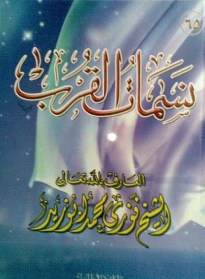 روابط تحميل كتب فضيلة الشيخ فوزي محمد أبوزيد  Book_nasamaat_Al_Korb