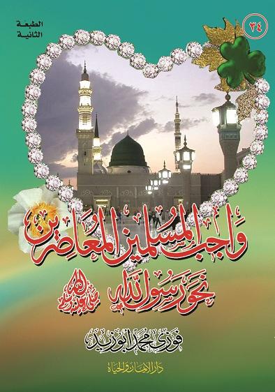 واجب المسلمين المعاصرين نحو رسول الله