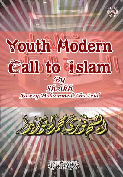 Youth Modern Call to Islam