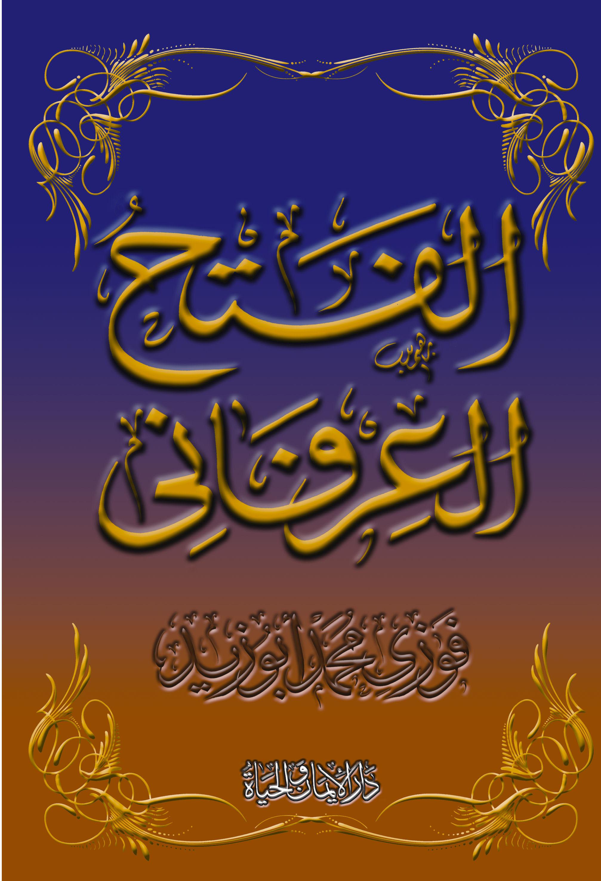 روابط تحميل كتب فضيلة الشيخ فوزي محمد أبوزيد  Book_alfatah_elerfaney