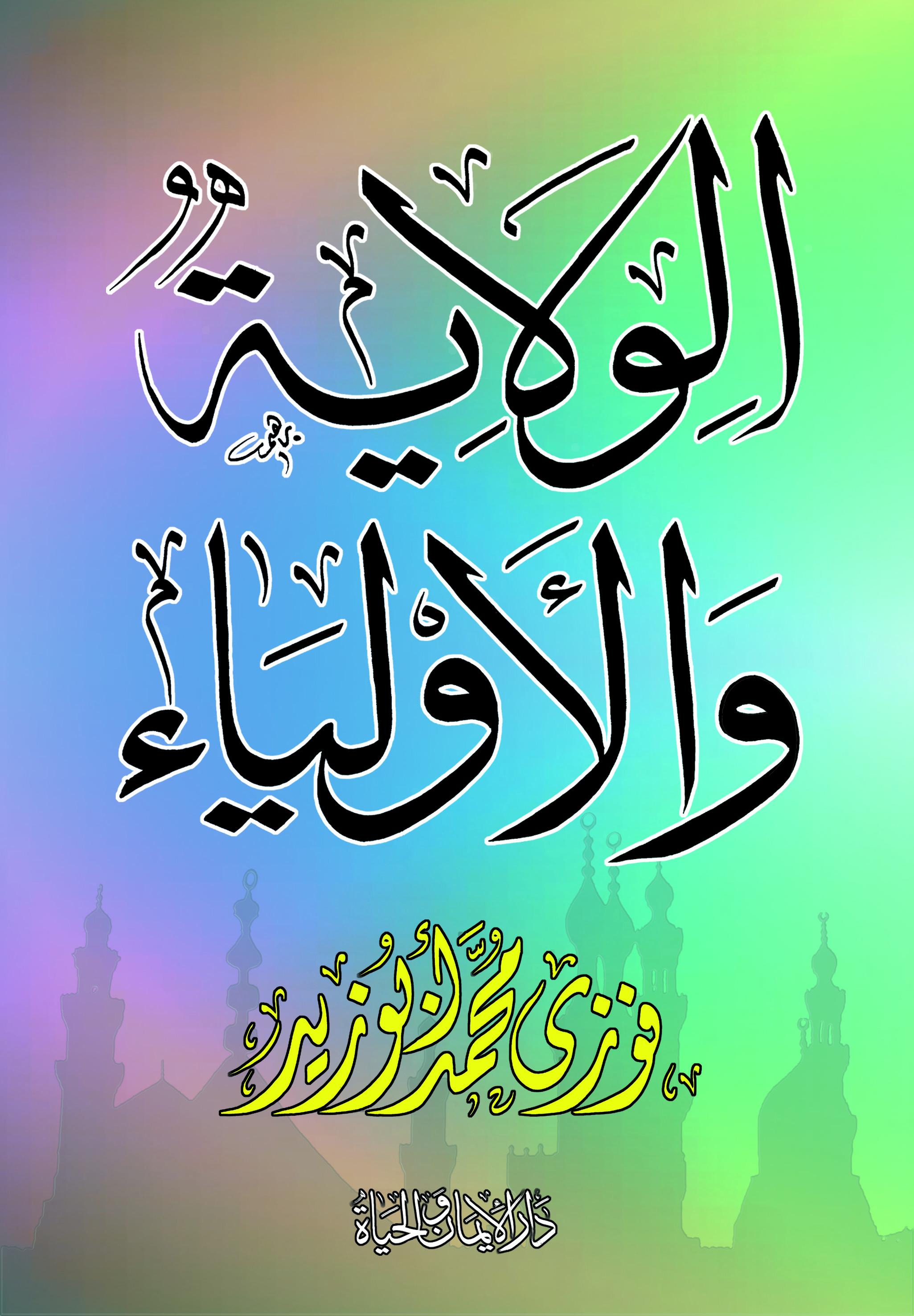 روابط تحميل كتب فضيلة الشيخ فوزي محمد أبوزيد  Book_alwelaya_wal_alawleaa