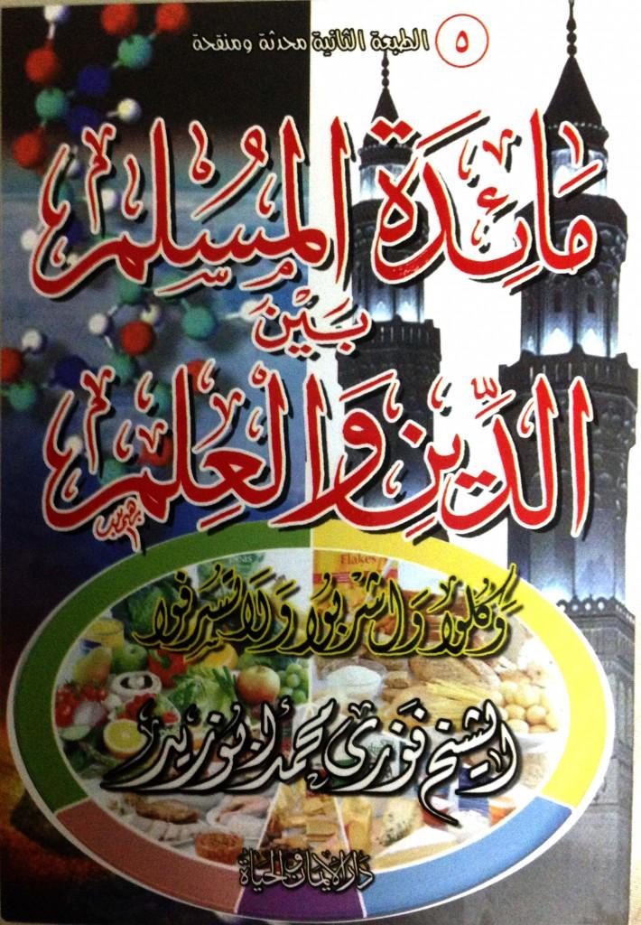 الإعجاز العلمي فى حديث لعاب الكلب  Book_maadt_al_muslim-710x1024