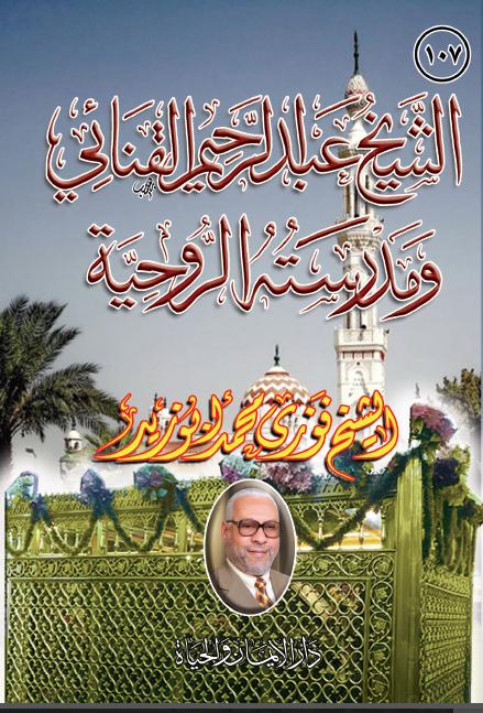 الشيخ عبدالرحيم القنائي ومدرسته الروحية