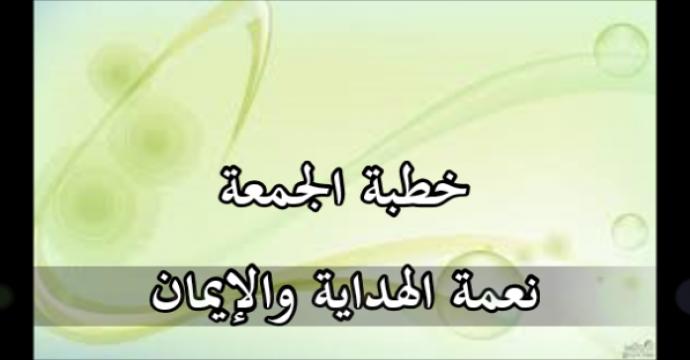 خطبة جمعة: نعمة رسول الله صلى الله عليه وسلم