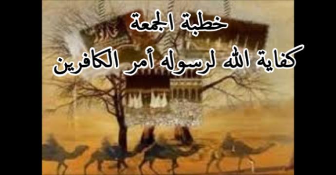 خطبة الجمعة_ كفاية الله لرسوله أمر الكافرين