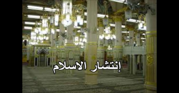 إنتشار الاسلام