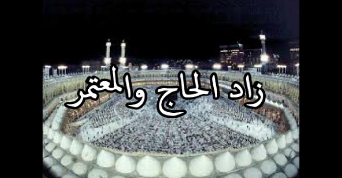 زاد الحاج والمعتمر_ندوة شركة مطاحن وسط وغرب الدلتا 31-12-2004
