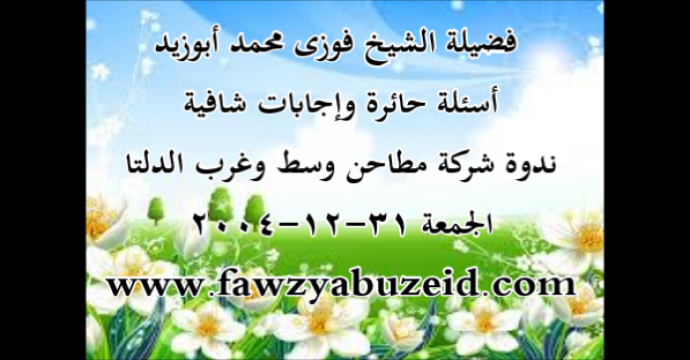 أسئلة حائرة وإجابات شافية_ندوة شركة مطاحن وسط وغرب الدلتا 31-12-2004