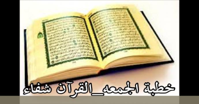 خطبة الجمعه_القرآن شفاء