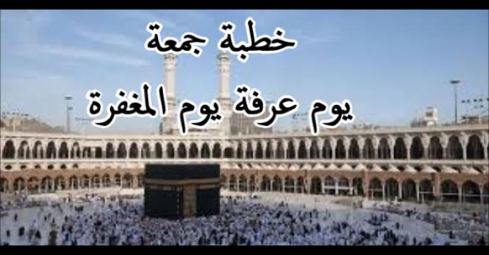 خطبة جمعة_يوم عرفة يوم المغفرة