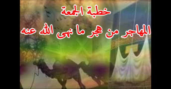خطبة الجمعة_المهاجر من هجر ما نهى الله عنه