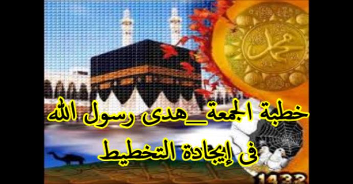 خطبة الجمعة_هدى رسول الله فى إيجادة التخطيط