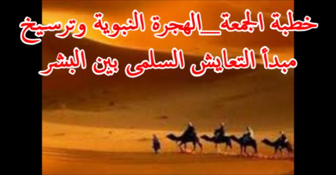 خطبة الجمعة_الهجرة النبوية وترسيخ مبدأ التعايش السلمى بين البشر