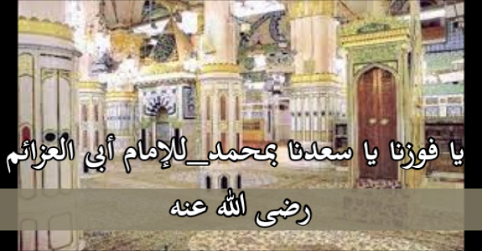 يا فوزنا يا سعدنا بمحمد_للإمام أبى العزائم رضى الله عنه