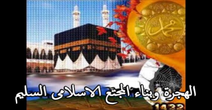 خطبة الجمعة_الهجرة وبناء المجتع الاسلامى السليم