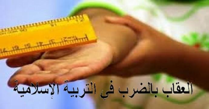 عقاب الأطفال في التربية الإسلامية