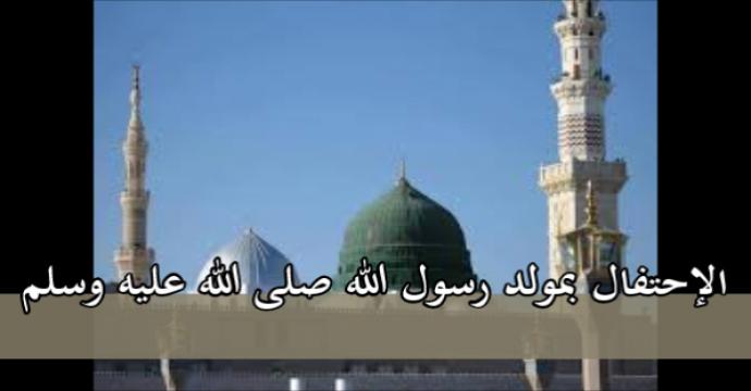 الإحتفال بمولد رسول الله صلى الله عليه وسلم