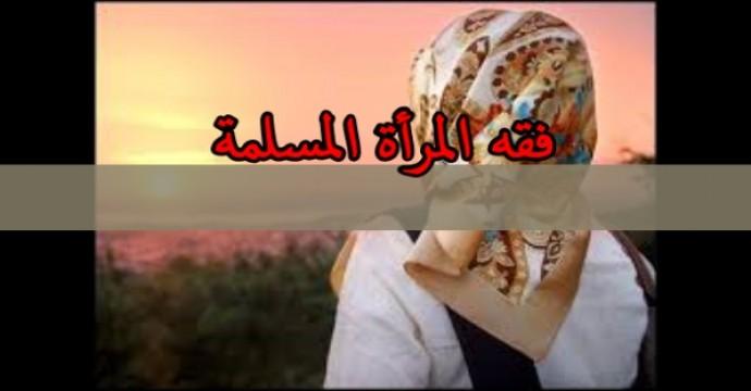 فقه المرأة المسلمة