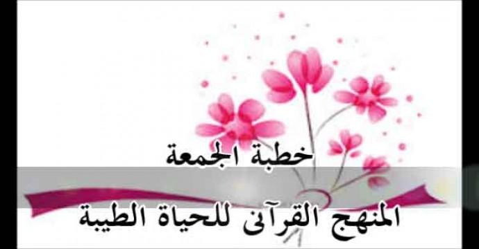 خطبة الجمعة_المنهج القرآنى للحياة الطيبة