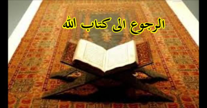 الرجوع الى كتاب الله