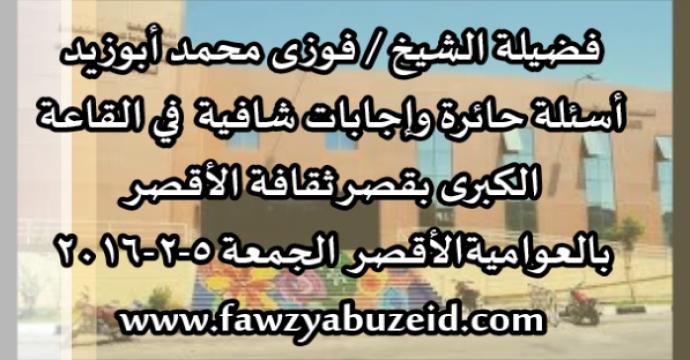 أسئلة حائرة وإجابات شافية_مجلس قصر ثقافة الأقصر الجمعة 5-2-2016
