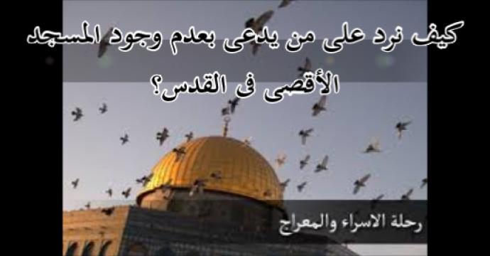 كيف نرد على من يدعى بعدم وجود المسجد الأقصى فى القدس؟