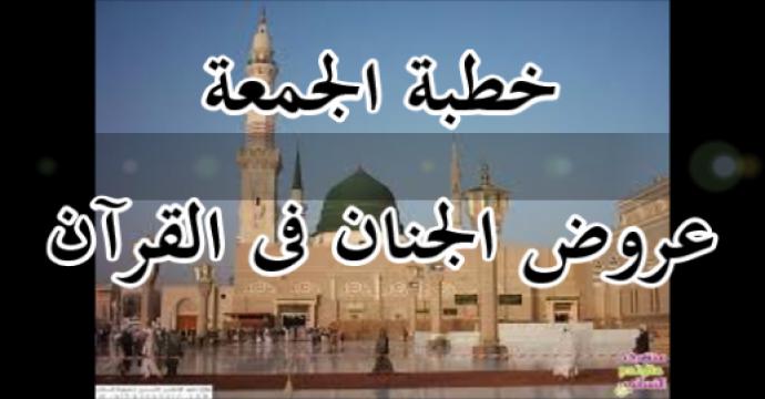 خطبة الجمعة_عروض الجنان فى القرآن