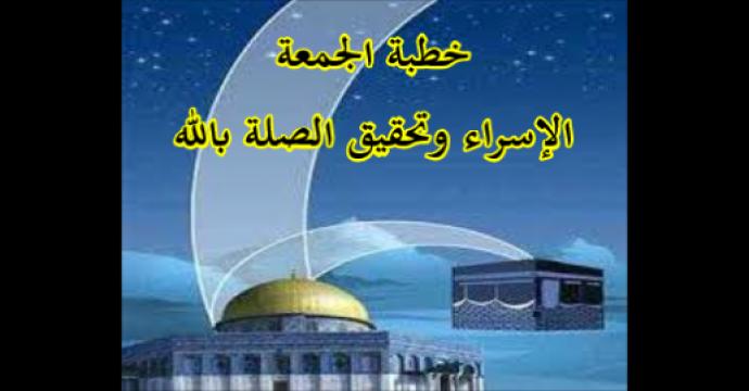 خطبة الجمعة_الإسراء وتحقيق الصلة بالله