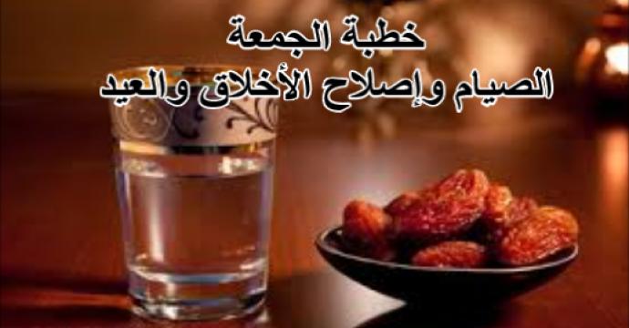 خطبة الجمعة_الصيام وإصلاح الأخلاق والعيد