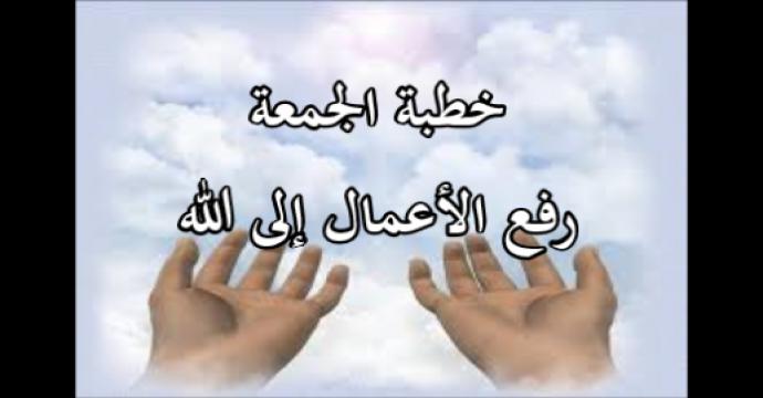 خطبة الجمعة_رفع الأعمال إلى الله