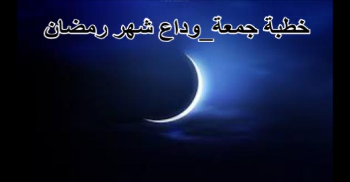 خطبة جمعة_وداع شهر رمضان