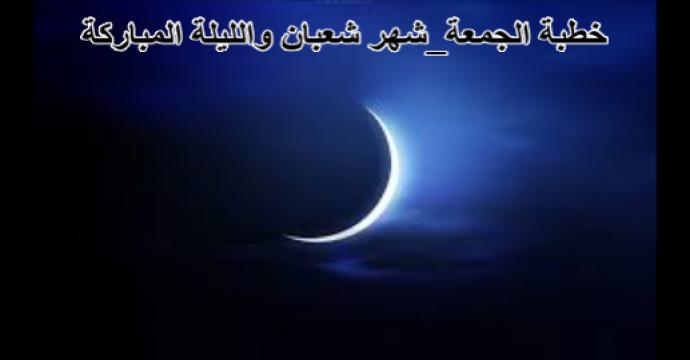 خطبة الجمعة_شهر شعبان والليلة المباركة