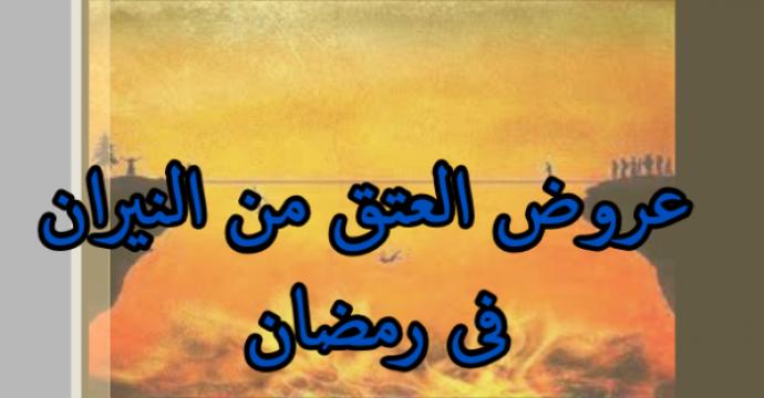لمحات رمضانية_عروض العتق من النيران فى رمضان