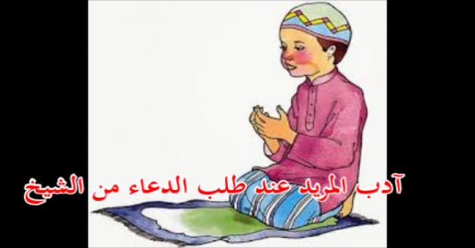آدب المريد عند طلب الدعاء من الشيخ
