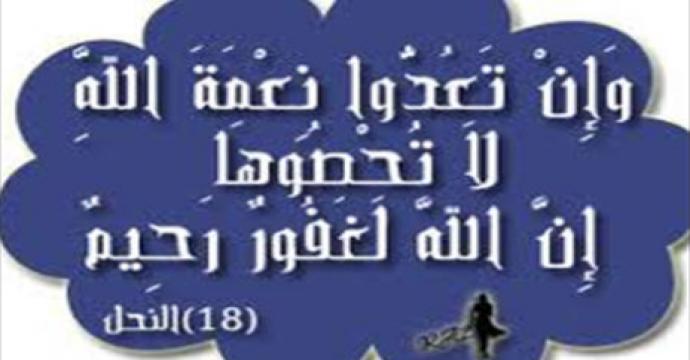 خطبة الجمعة وَإِن تَعُدُّواْ نِعْمَتَ اللّهِ لاَ تُحْصُوهَا
