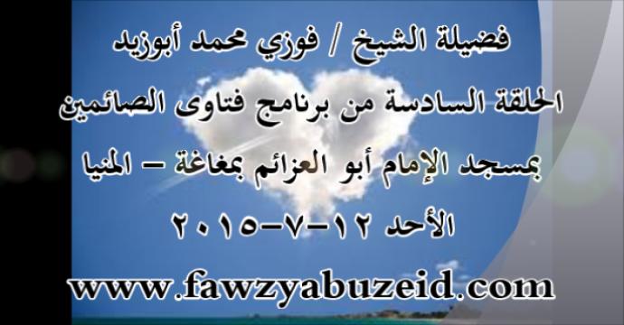 الحلقة السادسة من برناج فتاوى الصائمين الأحد 12-7-2015