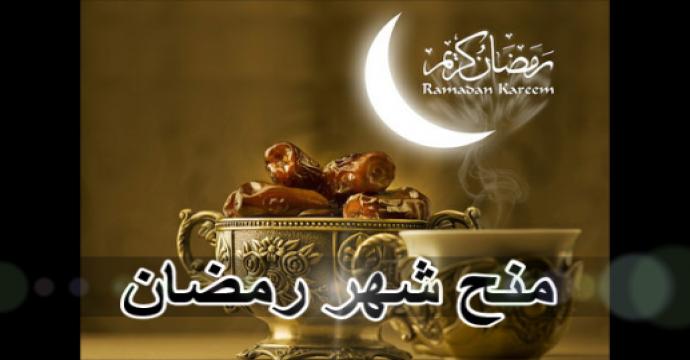 خطبة الجمعة_منح شهر رمضان