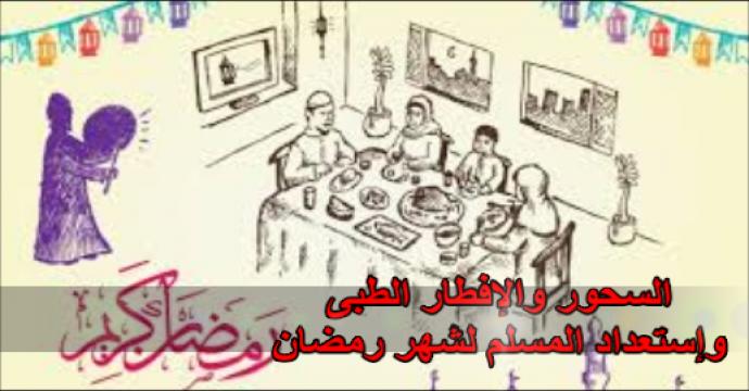 السحور والإفطار الطبى وإستعداد المسلم لشهر رمضان