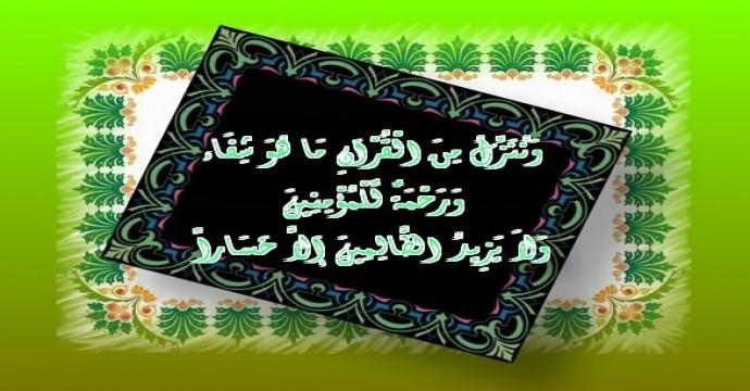 خطبة جمعة_القرآن شفاء للأمراض وسلامة للصدور