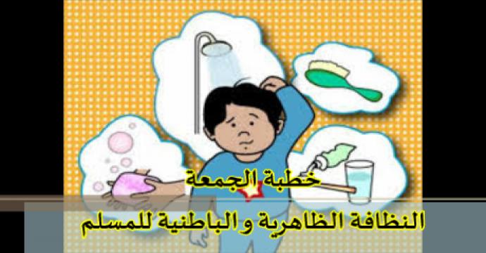 خطبة الجمعة_النظافة الظاهرية و الباطنية للمسلم
