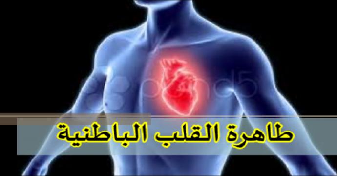 طاهرة القلب الباطنية