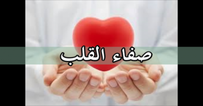 القلب السليم من الحظ والهوى