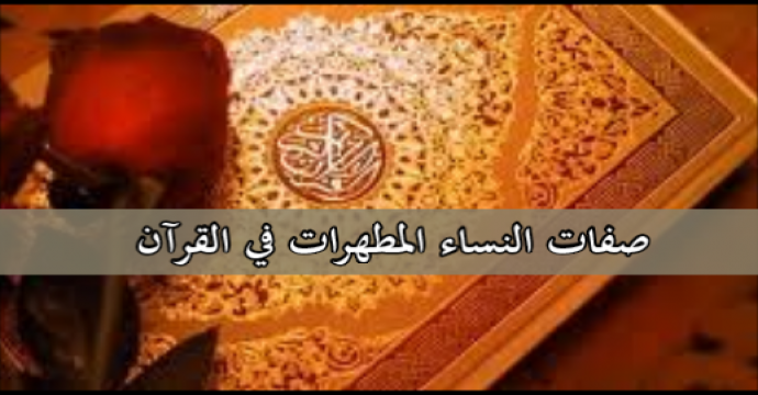صفات النساء المطهرات في القرآن