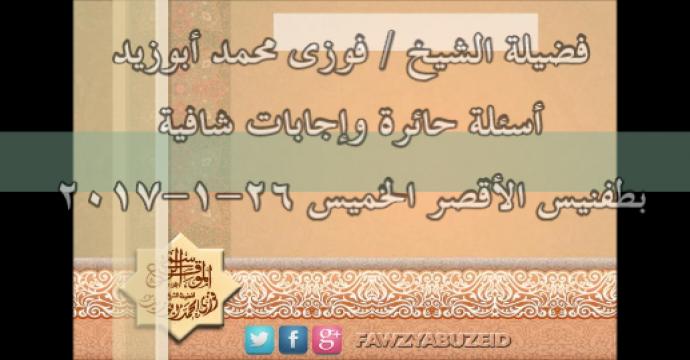 أسئلة حائرة وإجابات شافية_مجلس الخميس 26-1-2017