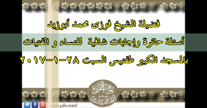 أسئلة حائرة وإجابات شافية_مجلس النساء السبت 28-1-2017