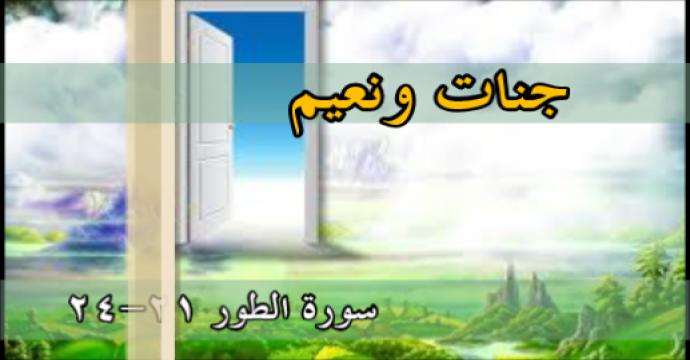 جنات ونعيم سورة الطور 21-24