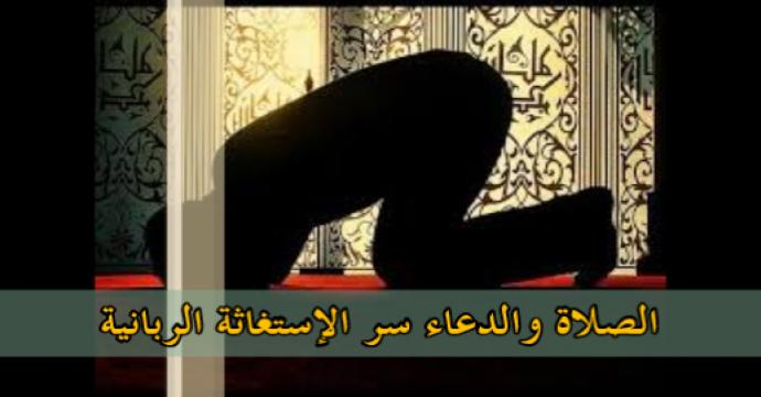 الصلاة والدعاء سر الإستغاثة الربانية