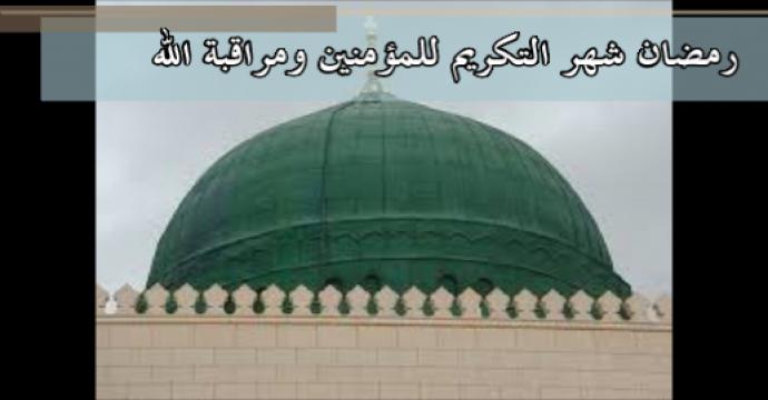 خطبة الجمعة_رمضان شهر التكريم للمؤمنين ومراقبة الله